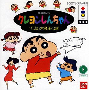 Portada de la descarga de Crayon Shin-Chan: Puzzle Daimaou no Nazo