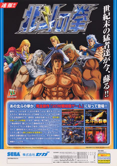 Carátula del juego Hokuto no Ken - Fist Of The North Star (Atomiswave)