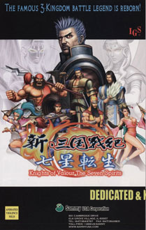 Carátula del juego Guilty Gear Isuka (Atomiswave)