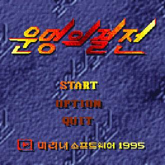 Carátula del juego Fight of Destiny (PC)