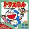 Juego online Doraemon: Nora no Suke no Yabou (GG)