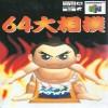 Juego online 64 Oozumou (N64)