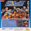 Juego online Hokuto no Ken - Fist Of The North Star (Atomiswave)