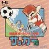 Juego online Nekketsu Koukou Dodge Ball-Bu: PC Soccer-hen (PC ENGINE)