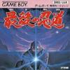 Juego online Saigo no Nindou: Ninja Spirit (GB)