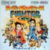 Juego online Super Chinese Fighter GB (GB)