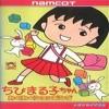 Juego online Chibi Maruko-Chan: Waku Waku Shopping (Genesis)