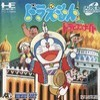 Juego online Doraemon Nobita No Dorabian Nights (PC ENGINE CD)