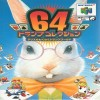 Juego online 64 Trump Collection: Alice no Wakuwaku Trump World (N64)