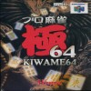 Juego online Pro Mahjong Kiwame 64 (N64)