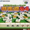 Juego online Jangou Simulation Mahjong Michi 64 (N64)