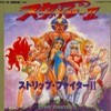 Juego online Strip Fighter II (PC ENGINE)
