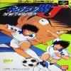 Juego online Captain Tsubasa J (SNES)