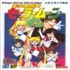 Juego online Bishoujo Senshi Sailor Moon (Genesis)