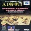 Juego online AI Shogi 3 (N64)