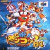 Juego online Robopon 64: Robot Ponkottsu 64 (N64)