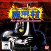 Juego online Makai-Mura for WonderSwan (WS)