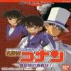 Juego online Meitantei Conan: Majutsushi no Chousenjou (WS)