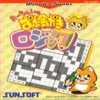 Juego online Ochan no Oekaki Logic (WS)