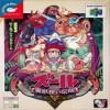 Juego online Zool: Majou Tsukai Densetsu (N64)