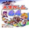 Juego online Jinsei Game 64 (N64)