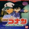 Juego online Meitantei Conan: Nishi no Meitantei Saidai no Kiki (WS)
