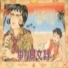Juego online Touhou Kenbun Roku (NES)