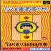 Juego online Chibi Maruko-Chan: Harikiri 365-Nichi no Maki (SNES)