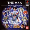 Juego online Kidou Butouden G Gundam: The Battle (PSX)