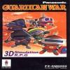 Juego online Guardian War (3DO)