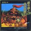 Juego online Genghis Khan (MSX)