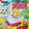 Juego online Fushigi no Yume no Alice (PC ENGINE)
