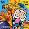 Juego online Bomberman '93 Special Version (PC ENGINE)