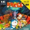 Juego online Doraemon: Meikyuu Daisakusen (PC ENGINE)