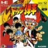 Juego online Honoo no Doukyuuji: Dodge Danpei (PC ENGINE)