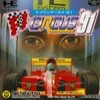 Juego online F1 Circus '91 (PC ENGINE)