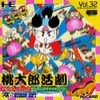 Juego online Momotarou Katsugeki (PC ENGINE)