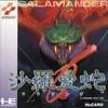 Juego online Salamander (PC ENGINE)