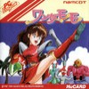 Juego online Wonder-Momo (PC ENGINE)