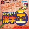 Juego online Mesaze Kanji-Ou (NGPC)