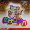 Juego online nige-ron-pa (NGPC)