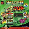 Juego online Pachi-Slot Aruze Oukoku e-CUP (NGPC)
