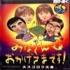 Juego online Minasan No Okagesamadesu (NeoGeo)