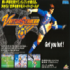 Juego online Virtua Striker (SEGA Model 2)