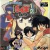 Juego online Ranma 1-2: Byakuran Aika (SEGA CD)