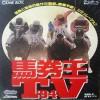 Juego online Bakenou TV '94 (GB)