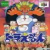Juego online Doraemon (N64)