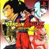 Dragon Ball Z Legends (PSX)