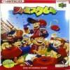Juego online Famista 64 (N64)