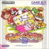 Juego online Game & Watch Gallery 2 (GB)
